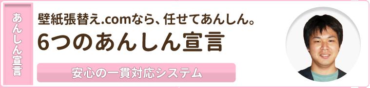 【6つの安心宣言!】